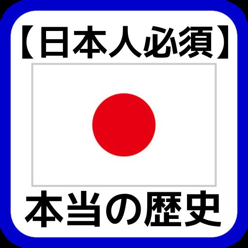 【日本人必須】学校では教えない本当の歴史クイズ 洗脳度診断 教育 App LOGO-APP開箱王