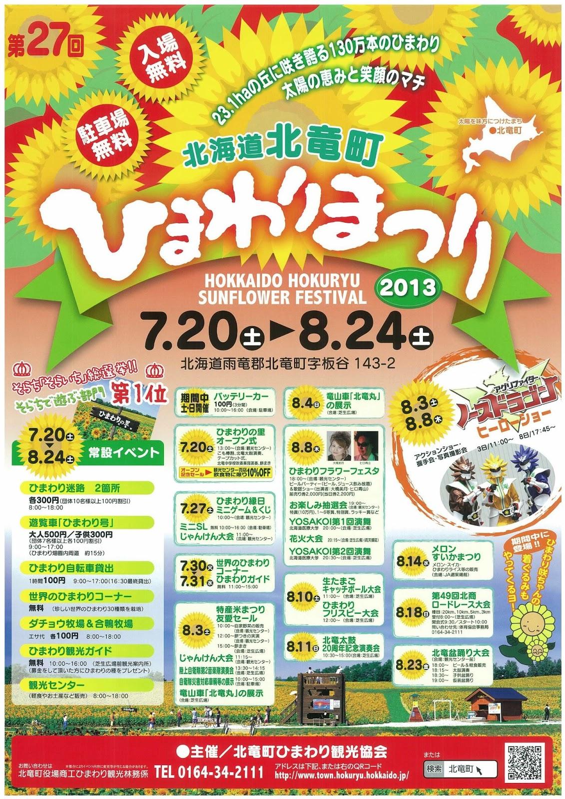第27回ひまわりまつりポスター2013(表面)