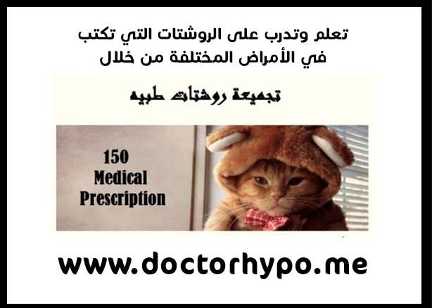 تجميعة روشتات طبية جاهزة pdf