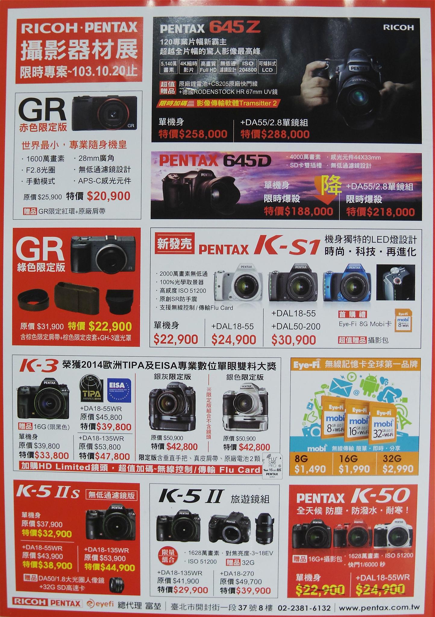 攝影器材展(Pentax Q)