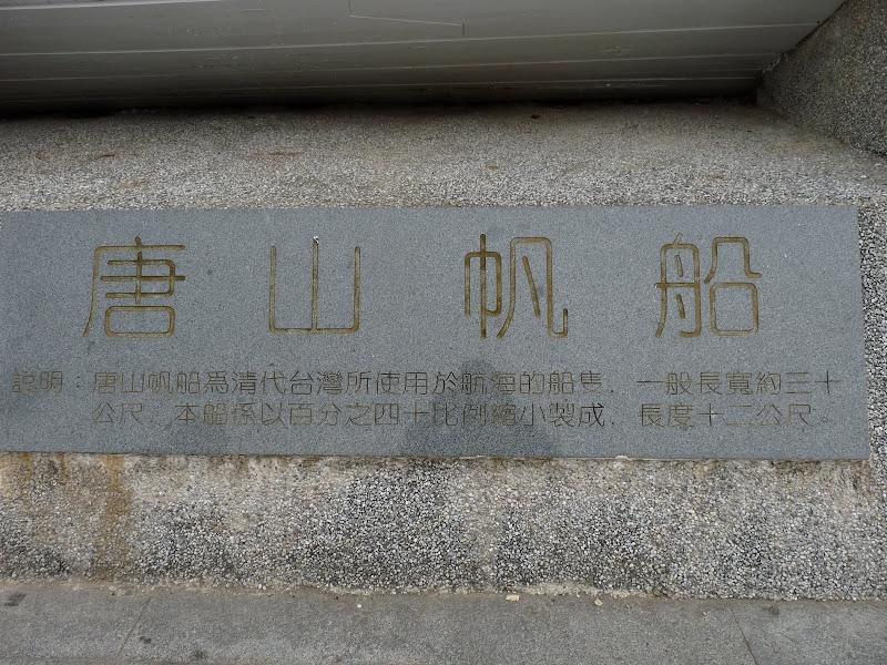 TAIWAN.Taipei série des 133 sites historiques de Taipei - P1150963.JPG