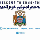 ISAUA Welcome To Edmonton September 12, 2014