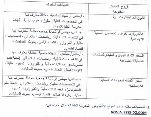 تسجيلات مسابقة المدرسة العليا للضمان الإجتماعي 2021/2022 Image