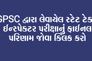 The result of the Combined Competitive Examination (Main) for the post of State  Tax Inspector, Class-III
