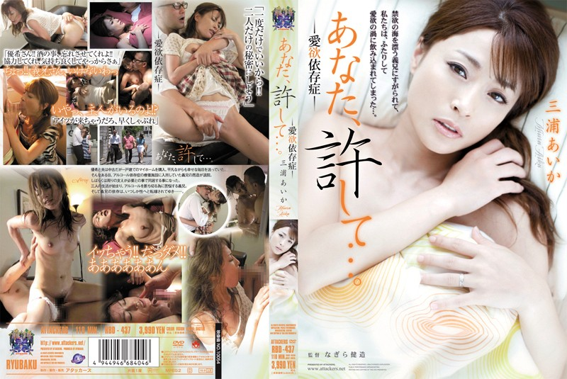 RBD-437 Miura Aika Married Woman Abuse Cuckold Solowork