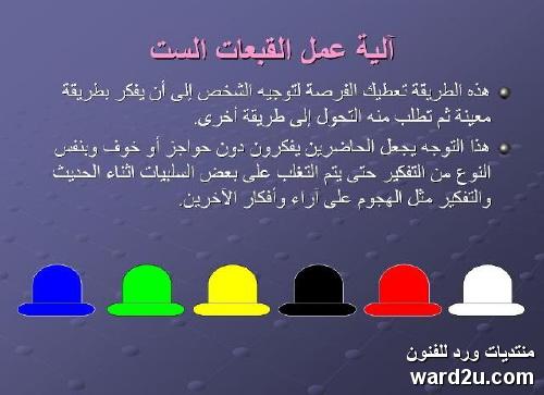 القبعات الست لحل المشاكل