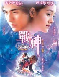 MARS – Zhan Shen (2004)