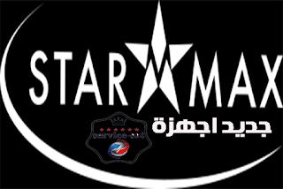 جديد اجهزة الاستقبال StarMax