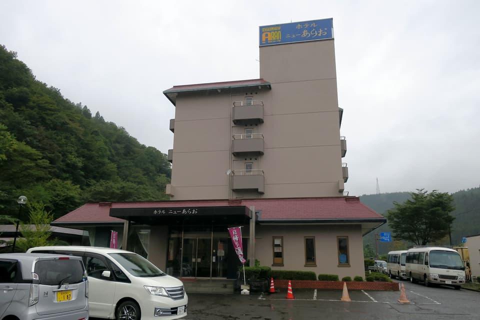 ホテルニューあらお
