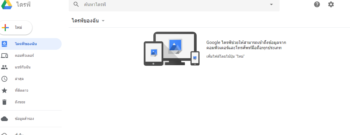 My google drive is appearing in Arabic - Google Drive Help