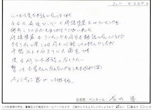 ビーパックスへのクチコミ/お客様の声:古川 淳 様(京都市西京区)/マツダ RX-7 FD3S