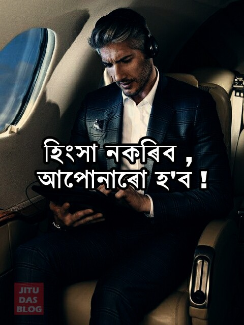 Assamese jealousy quotes by Jitu Das quotes