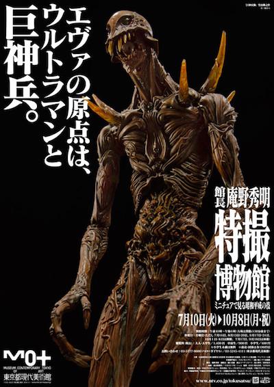 The Good The Bad And Godzilla 続 夕陽の呉爾羅 August 2015