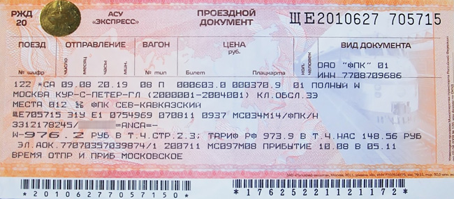 Train_Russia_ticket.JPG