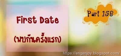 บทสนทนาภาษาอังกฤษ First Date (การพบกันครั้งแรก)