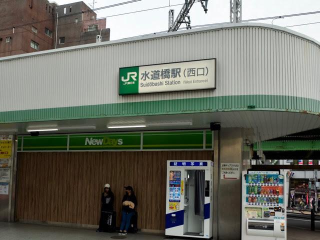 JR水道橋駅(西口)