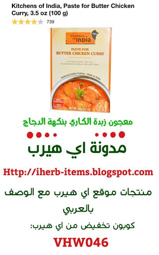 معجون او صلصة زبدة الكاري الهندية بالدجاج  Kitchens of India, Paste for Butter Chicken Curry, 3.5 oz (100 g)