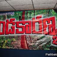 Dandakaranyam Movie Press Meet