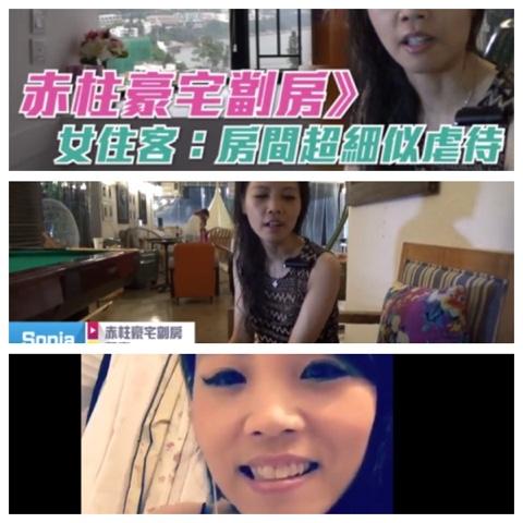 【壹週刊】赤柱豪宅劏房》女住客 Blogger70thfloor 七十樓小姐 Sonia SO:房間超細似虐待