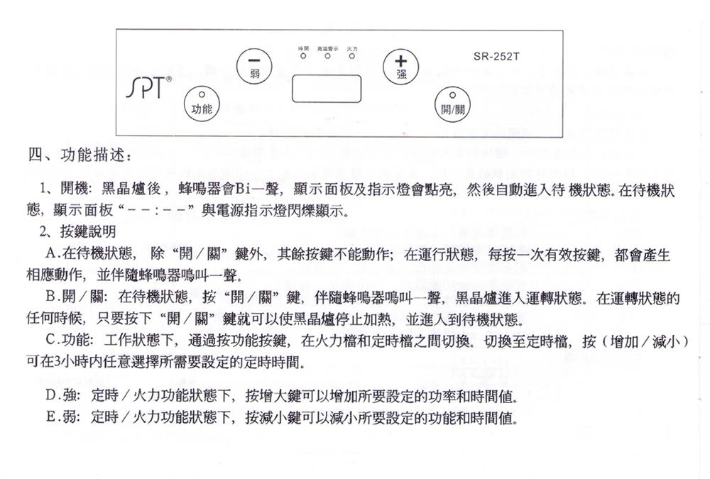 尚朋堂 微電腦黑晶爐 SR-252T