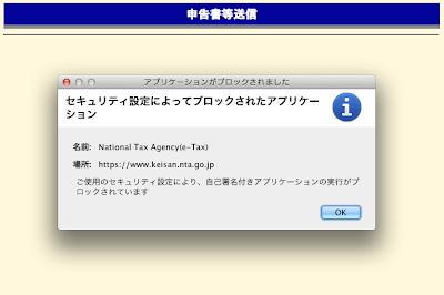 アプリケーションがブロックされました セキュリティ設定によってブロックされたアプリケーション