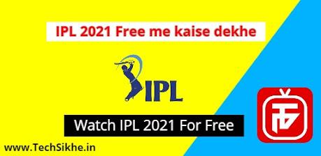 IPL 2021 Free me kaise dekhe