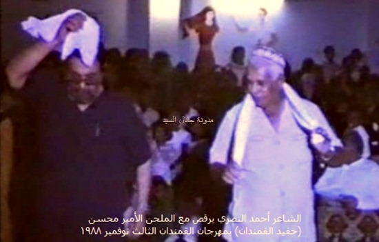 الأمير محسن والنصري يرقصان2