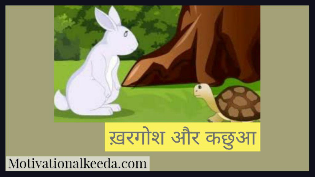 10 Short Hindi Moral Stories For Kids || बच्चो के लिए कहानिया