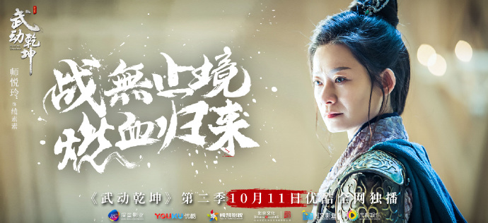 Martial Universe Season 2 China Web Drama