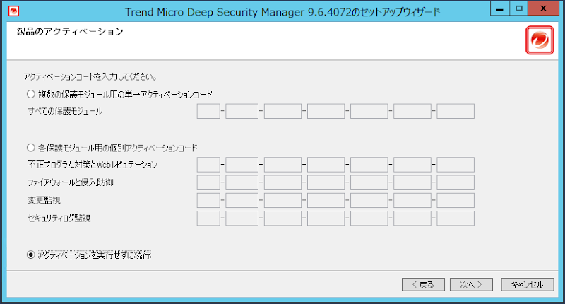 install_deepsecurity_manager7.png