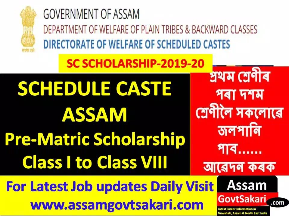 SC Pre Matric Scholarship Assam 2019