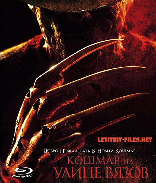 Кошмар на улице Вязов / A Nightmare on Elm Street (2010) BluRay + BD Remux + BDRip 1080p/720p + HDRip
