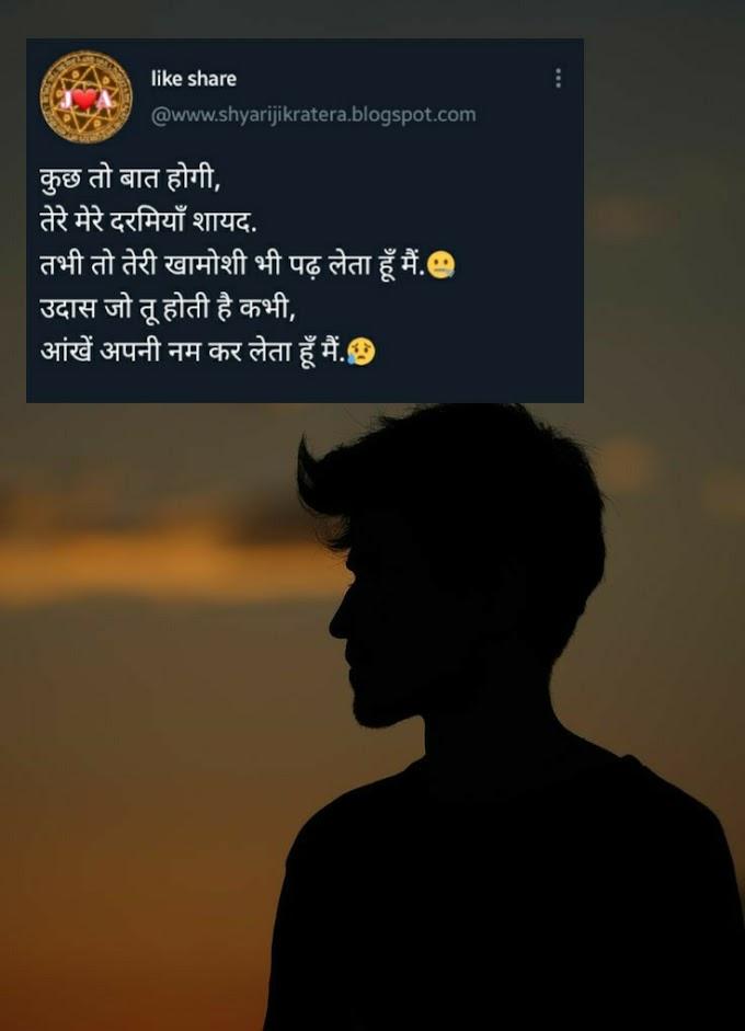 latest true love shayari in hindi for girlfriend