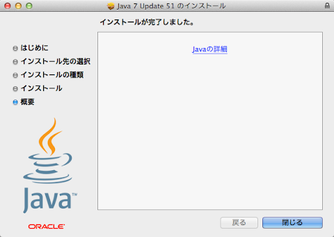 Java for Mac OS X (Version 7 Update 51) インストール完了