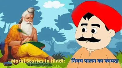 Short Moral Stories In Hindi  प्रेरक कहानियाँ हिंदी मे