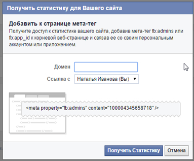 мета тег facebook open graph