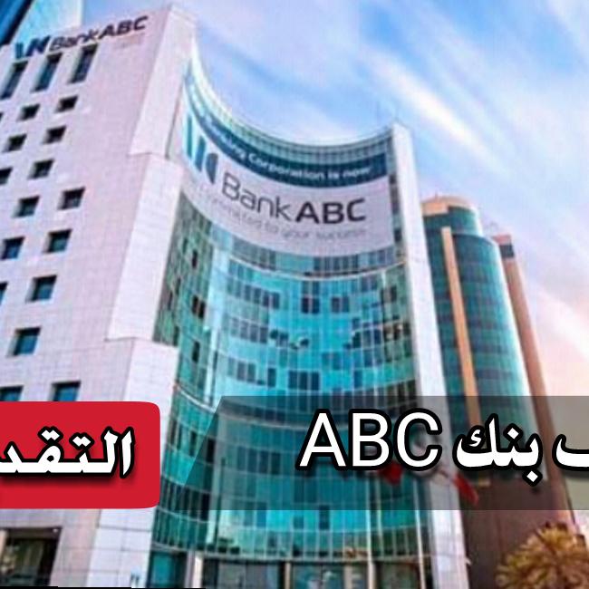اعلان وظائف بنك ABC Bank مؤهلات عليا ومتوسطة وحديثي التخرج التقديم الان