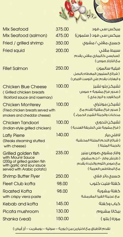 منيو مطعم ذا بريدج 8