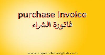 purchase invoice فاتورة الشراء