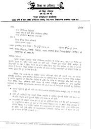 CIRCULAR, DATA, MHRD : मानव संसाधन विकास मंत्रालय भारत सरकार द्वारा 'शाला सिद्धि' कार्यक्रम के क्रियान्वयन के संबंध में आदेश जारी ।