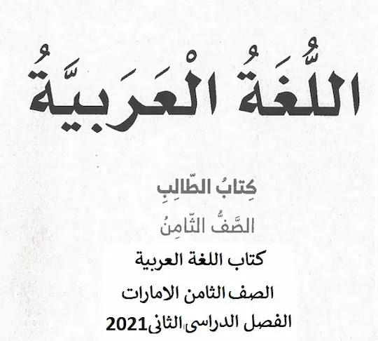 كتاب اللغة العربية الصف الثامن الامارات الفصل الدراسى الثانى2021