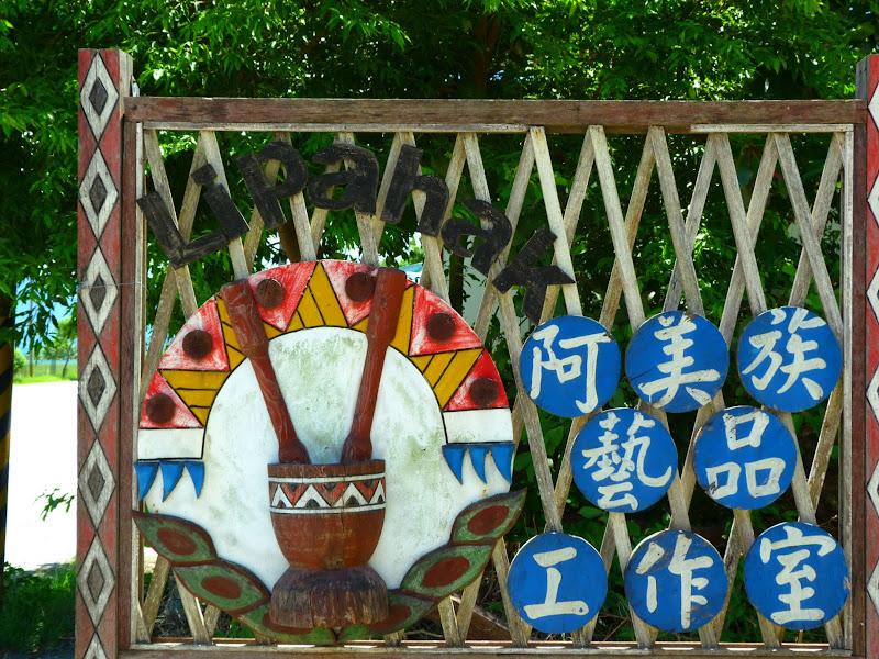 Hualien County. De Liyu lake à Guangfu, Taipinlang ( festival AMIS) Fongbin et retour J 5 - P1240436.JPG