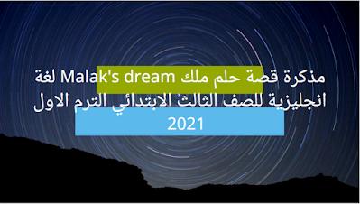 مذكرة قصة حلم ملك Malak's dream لغة انجليزية للصف الثالث الابتدائي الترم الاول 2021