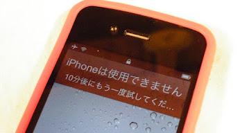 iPhoneは使用できません 10分後にもう一度試してください