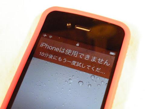 iPhoneは使用できません10分後にもう一度試してください
