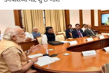 Narendra Modi government Decided influence Moghvari Bhathu.