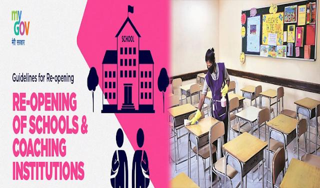 बड़ी खबर: हिमाचल में स्कूल-कॉलेज खोलने को लेकर जारी हुई SOP, जानें क्या होंगे नियम