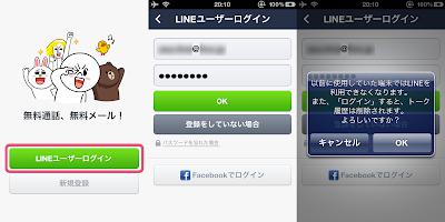 「LINEユーザーログイン」にてメールアドレスとパスワードでログイン