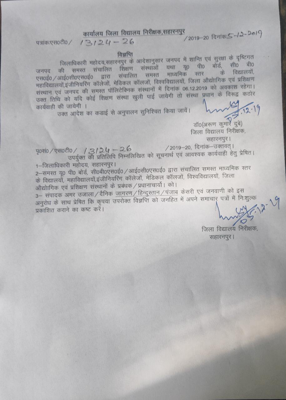 सहारनपुर: 6 दिसंबर को सभी स्कूल रहेंगे बंद