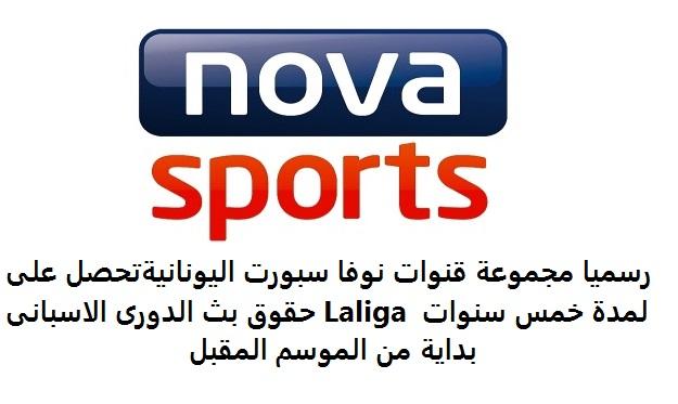قنوات نوفا سبورت تحصل على حقوق بث الدورى الاسبانى Laliga لمدة خمس سنوات بداية من الموسم المقبل